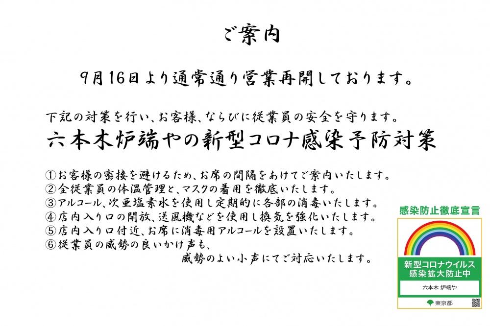 再要請解除コロナ対策テキスト入りHPよう_edited-1